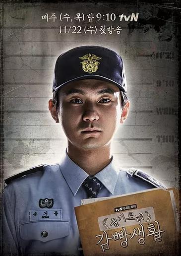 prison playbook officer kang ki doong.jpeg
