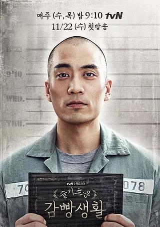prison playbook kdrama crony.jpeg